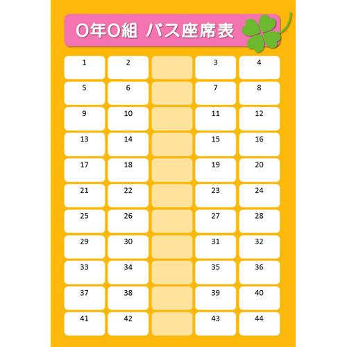 ポスター・チラシ バスの座席表(オレンジ・A4)