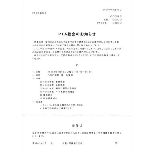 ポスター・チラシ PTA総会のお知らせ(モノクロ文書・A4)