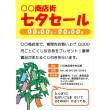 POP 七夕セール(笹イラスト・A4)