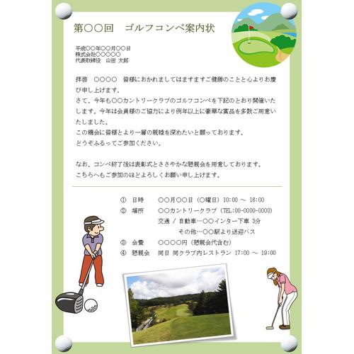 状 案内 ゴルフ コンペ