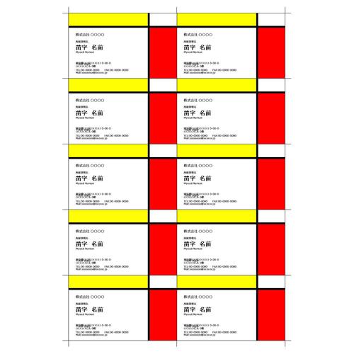 名刺 (横型・赤・黄・A4)