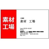 名刺 (横型・シンプル・赤・A4)