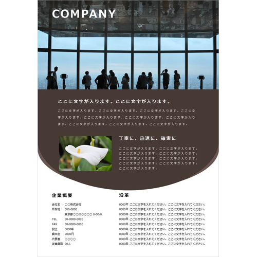 会社案内・パンフレット(写真・ブラウン・A4)