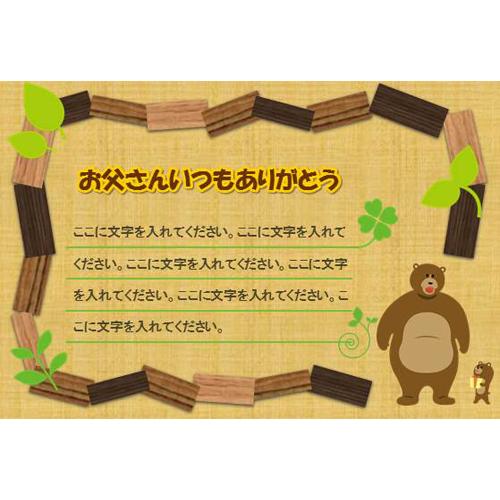 カード 父の日 メッセージ(くまの親子・木目・ハガキ)