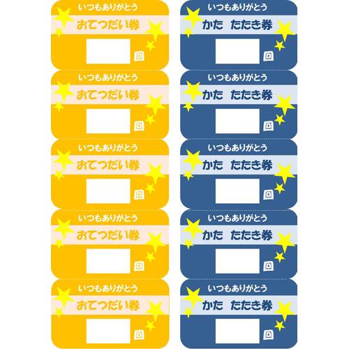 カード 肩たたき券(イエロー・ブルー・A4)