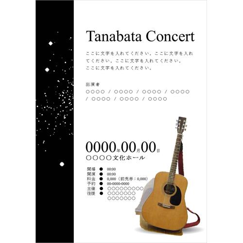 ポスター・チラシ 七夕コンサート(シンプル・ギター写真・A4)