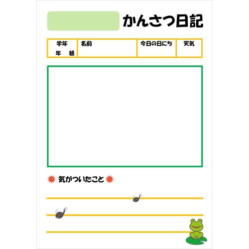 フォトアルバム 観察日記シンプルカエルイラストa4 無料