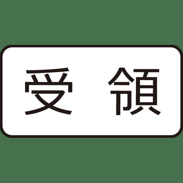 ビジネス 受領アイコン(モノクロ)