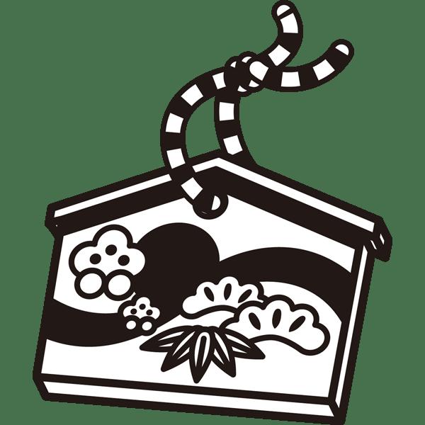 年中行事 絵馬(モノクロ)