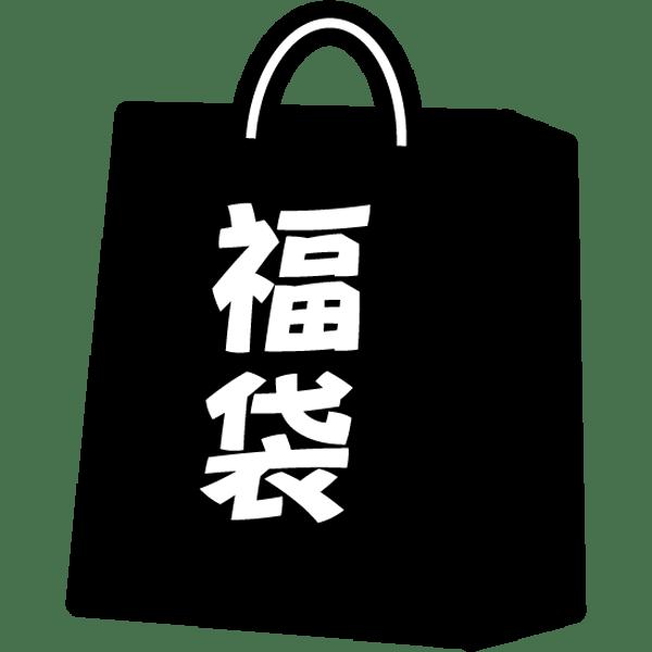 年中行事 福袋(モノクロ)