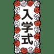 年中行事 立て看板(入学式)(カラー)