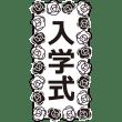 年中行事 立て看板(入学式)(モノクロ)