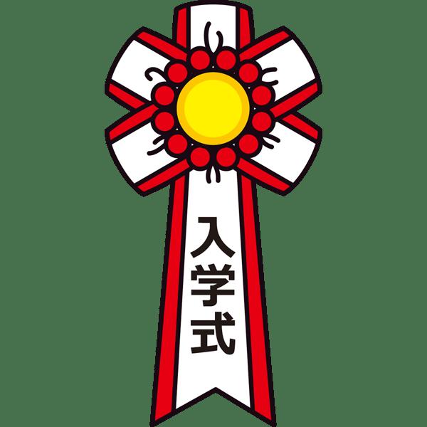 年中行事 バッジ(入学式)(カラー)