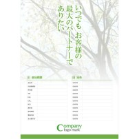 会社案内(A4・ナチュラル・グリーン)