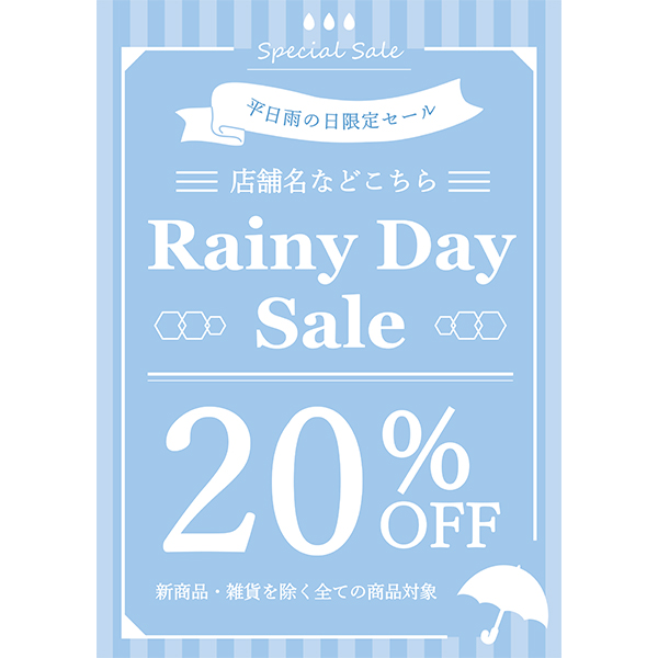 th_poster_rainyday_cute