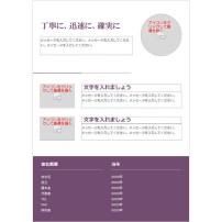 会社案内(A4・パープル・紫)