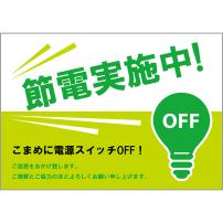 ポスター・チラシ 節電2(A4よこ)