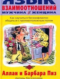 yazyk-vzaimootnoshenij