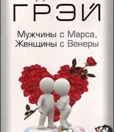 muzhchiny-s-marsa-zhenshchiny-s-venery