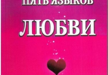 pyat'-yazykov-lyubvi