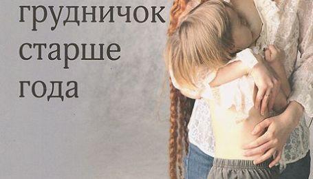vash-grudnizok-starshe-goda