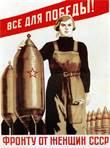 soviet vibro