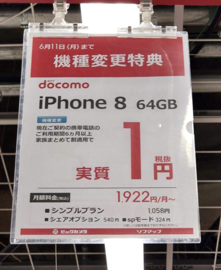 ビックカメラでドコモのiPhone 8の機種変更実質1円の ...