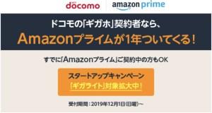Amazon prime ドコモ