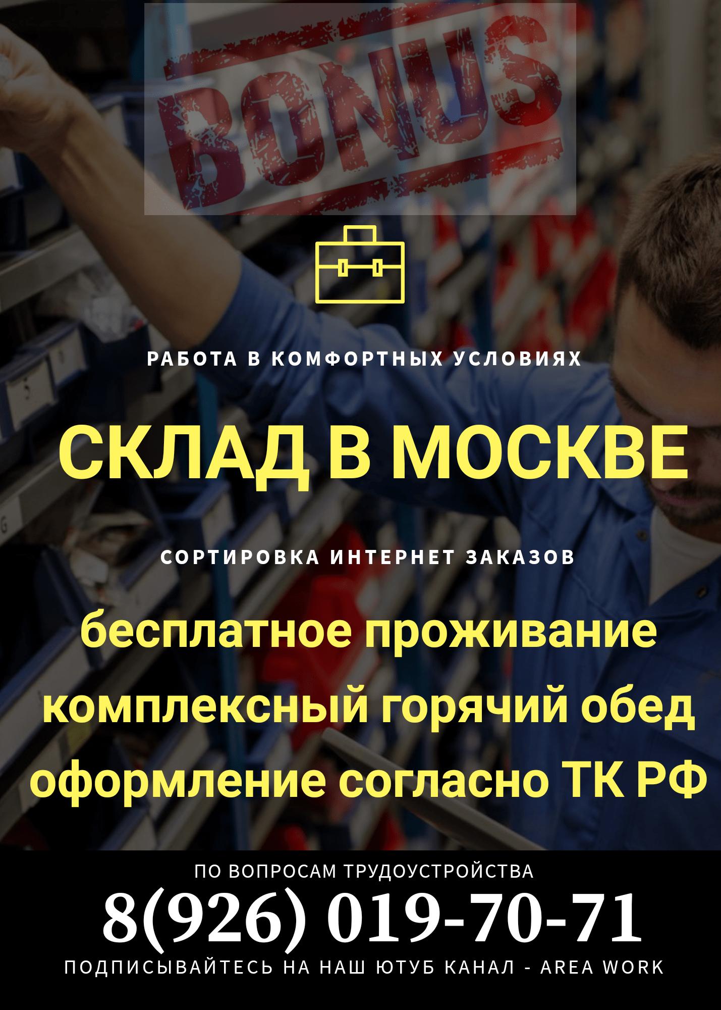 Area Work, работа в Москве, работа на складе, работа вахтой, работа с проживанием, работа для студентов, работа без опыта, сортировщик на склад, сортировщик интернет-магазин,