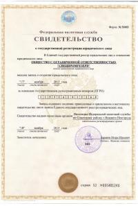 Св-во ЕГРЮЛ Спецпромрезерв, ООО