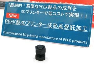 3Dプリンター製PEEK