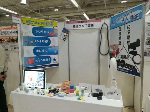 神戸ものづくり中小企業展示商談会2018