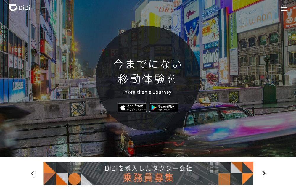 DiDiモビリティジャパン
