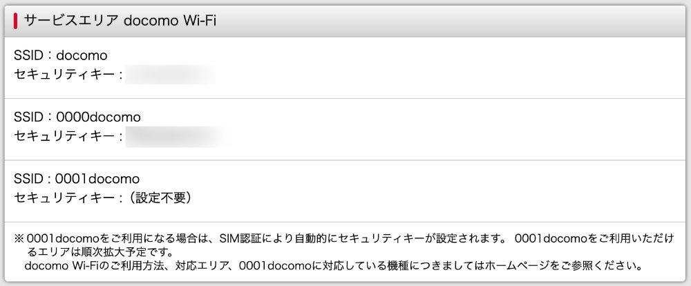 サービスエリア docomo Wi-Fi