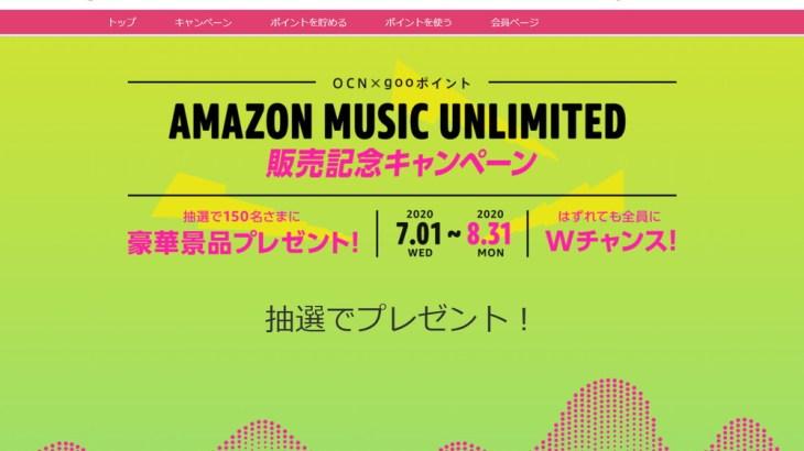 OCNモバイルONEがAmazon Music Unlimitedが3ヶ月無料になるキャンペーンを開催中