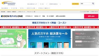 OCNモバイルONEが1円でスマホが買える「人気スマホ総決算セール」を実施中