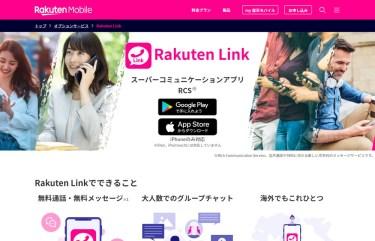 楽天モバイルの無料通話アプリ「Rakuten Link」にiOS版が登場