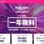 楽天モバイルの「Rakuten UN-LIMIT」は2台目でモバイルルータ的に使うのが良い