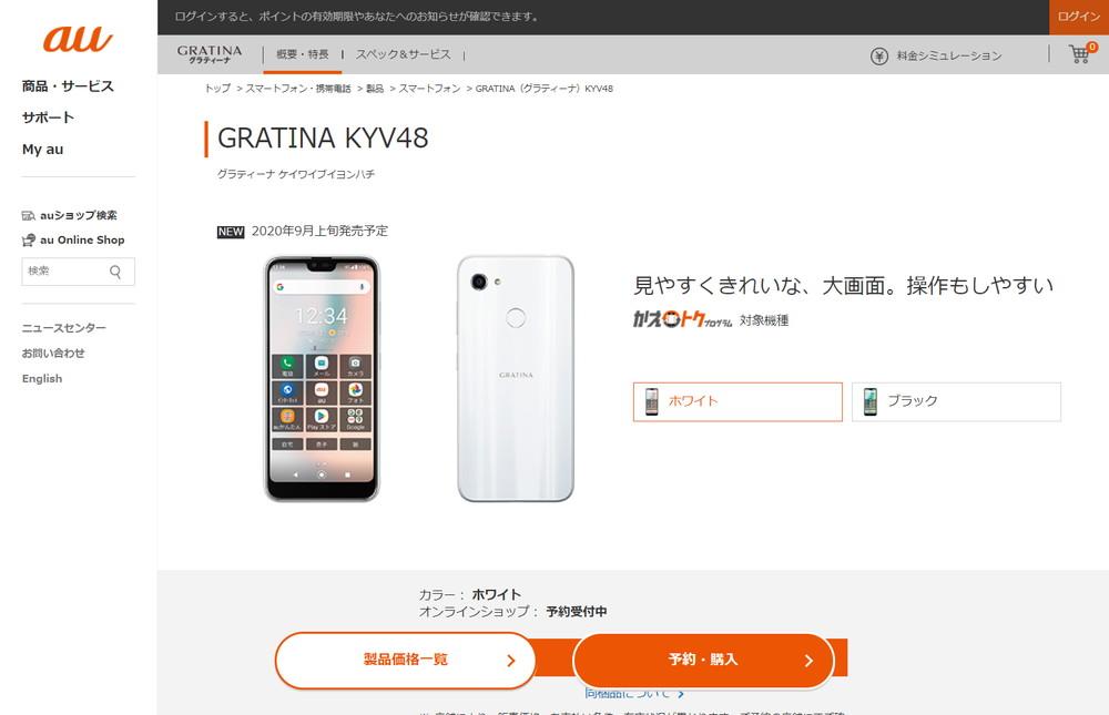 GRATINA KYV48
