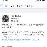 iPhoneのネットワーク接続が切れる問題に対応したiOS 13.2.2が配信開始