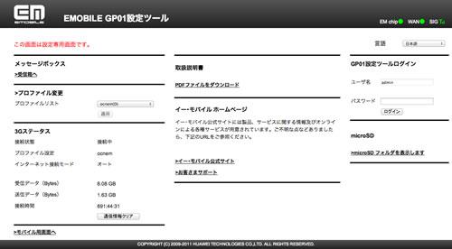 EMOBILE GP01設定ツール画面