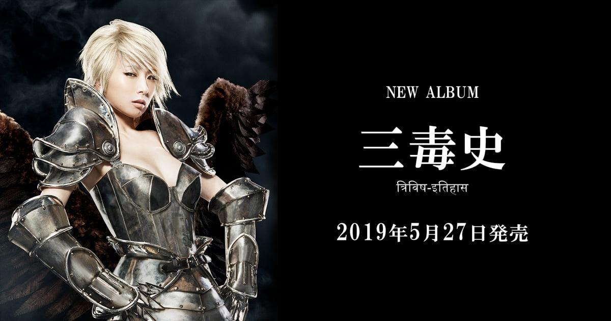 椎名林檎 - New Album「三毒史」特設サイト
