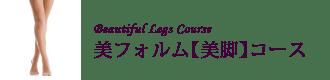 Summer Special Menu - Legs
