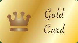 ゴールド会員:ゴールドカード