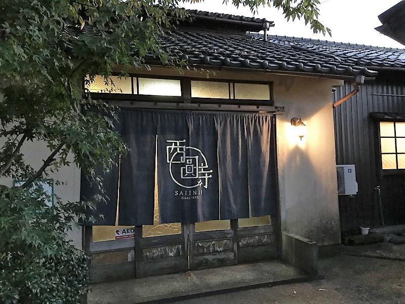 「西圓寺温泉~緑ががった白色の素晴らしい温泉」のアイキャッチ画像