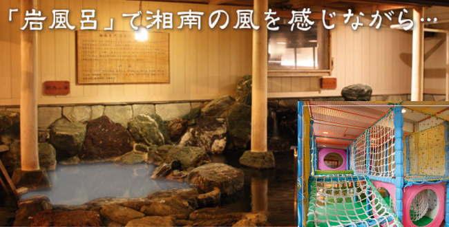 「湘南天然温泉  湯乃蔵ガーデン 強塩泉の温泉以外にも硫黄人工泉・高濃度炭酸泉など盛りだくさん」のアイキャッチ画像