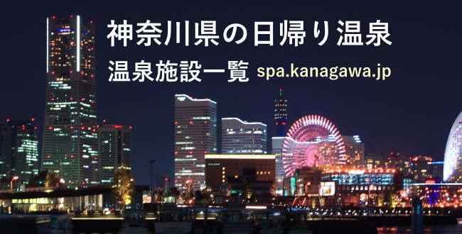「神奈川県の日帰り温泉施設一覧」のアイキャッチ画像