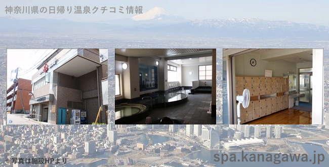 「反町温泉 反町浴場 横浜の温泉銭湯」のアイキャッチ画像