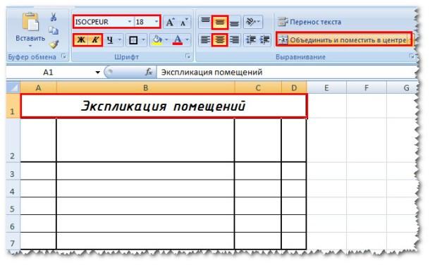 Настройка заголовка таблицы