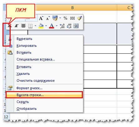 Настройка таблицы в Excel Строки